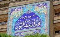 وزارت کشور:تشکیل هیچ استان جدیدی در دستور کار دولت نیست