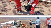 سقوط هواپیمای آموزشی؛ فوت استادخلبان و دانشجو در بجنورد