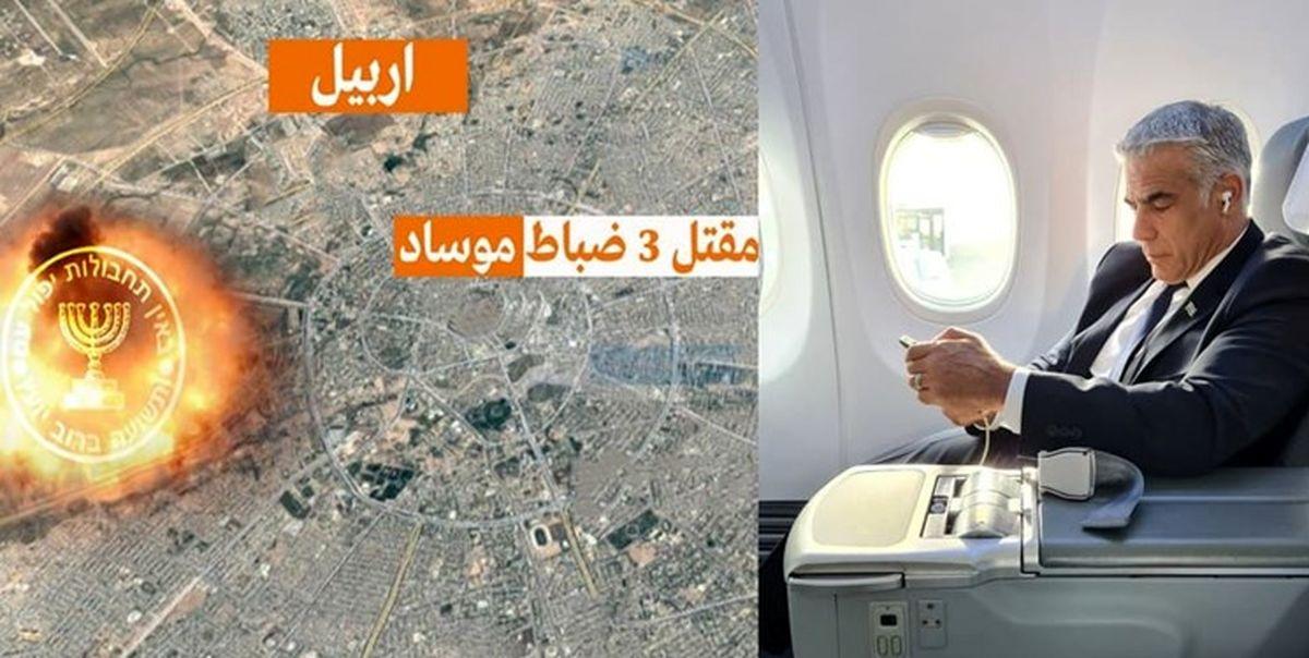 حمله به مقر موساد در اربیل