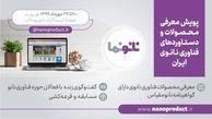 برای آشنایی با آخرین محصولات و دستاوردهای فناوری نانو ایرانی با نانونَما همراه شوید!