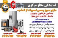 گلدن سرویس ایران