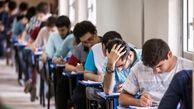 جزئیات نحوه ثبتنام پذیرفتهشدگان کارشناسی پیوسته بدون آزمون دانشگاه آزاد