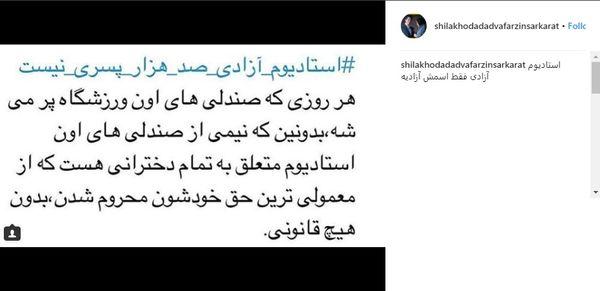 طعنه بازیگر زن به دربی؛ استادیوم صدهزار پسری آزادی!/ عکس