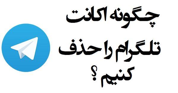 آیا می خواهیداکانت تلگرام خود را حذف کنید پس بخوانید