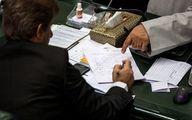 در جلسه بعد تکلیف ریاست مجلس معلوم می شود