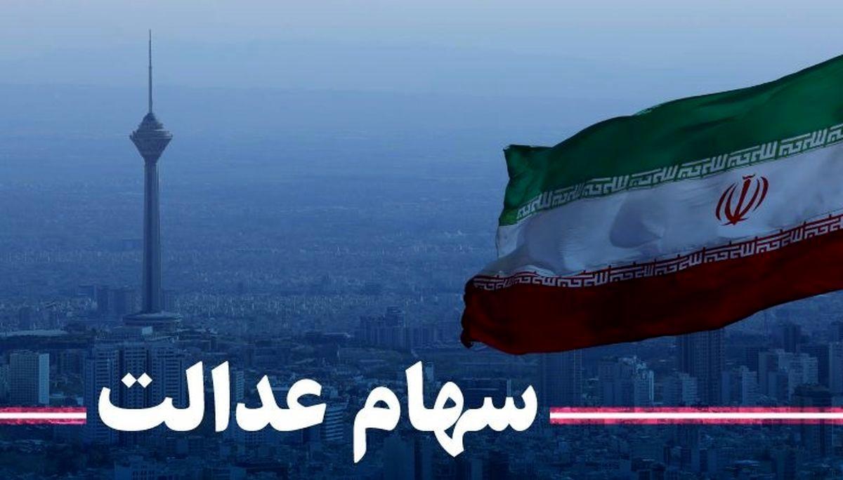 ارزش سهام عدالت امروز (یکشنبه 3 اسفند)