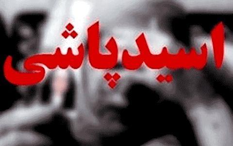 جزئیات دستگیری غافلگیرانه مرد اسیدپاش در تهران