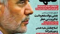 جلد معنادار رسانه قالیباف علیه مهرعلیزاده