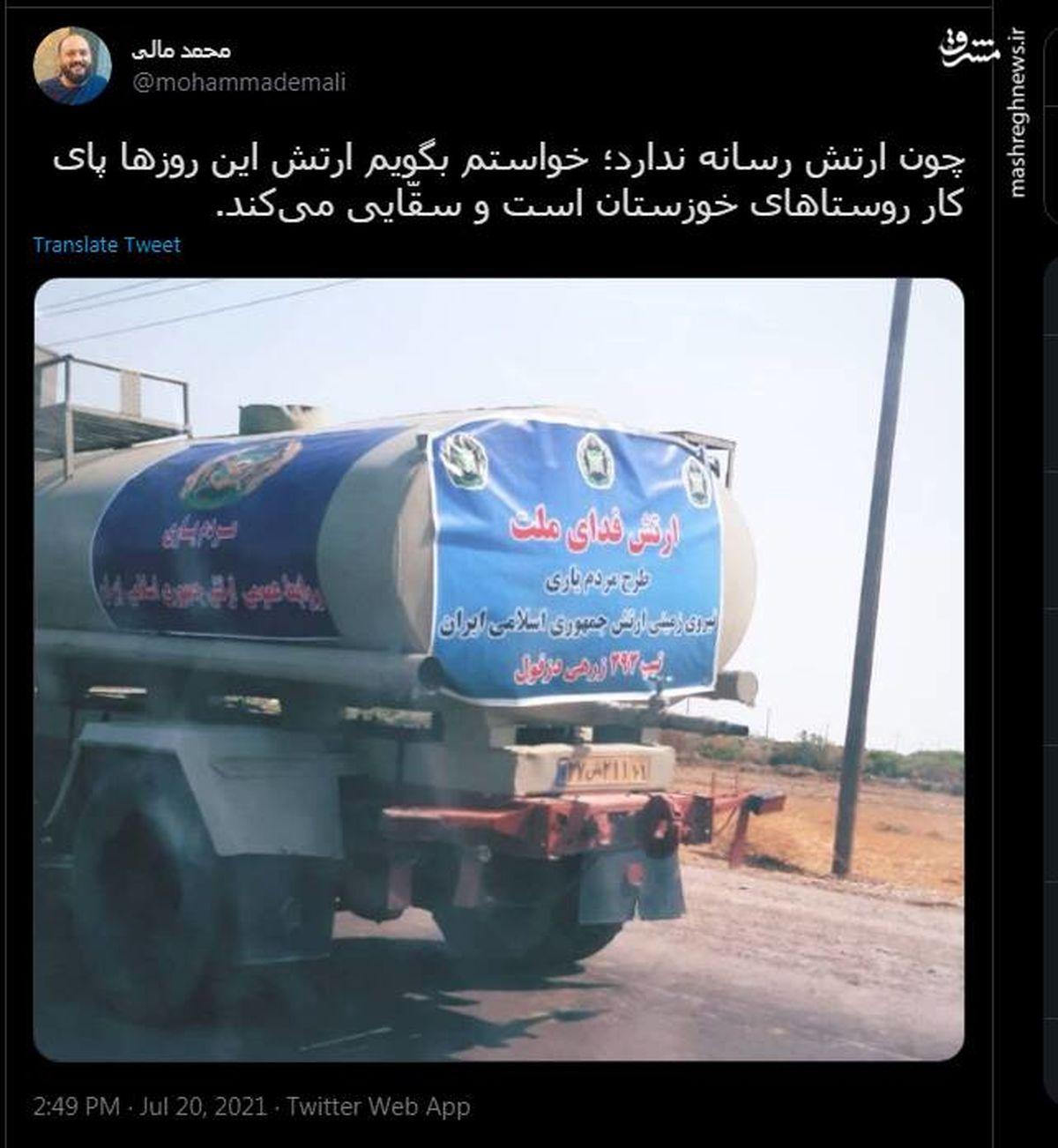 ارتش ایران به داد خوزستان رسید + عکس