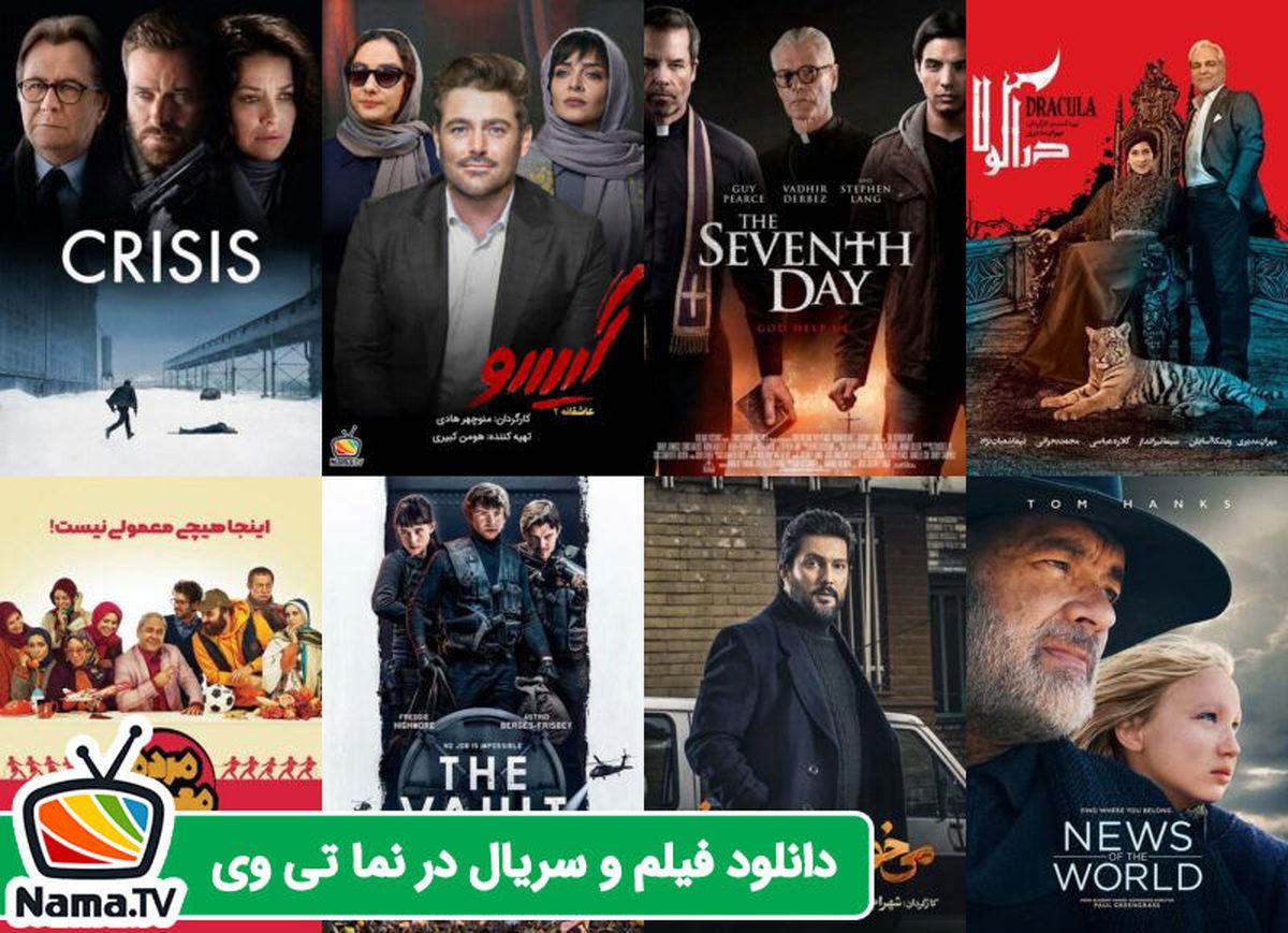 دانلود فیلم جدید 2021 و سریال خارجی با زیرنویس و دوبله فارسی در سایت نمای وی