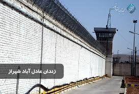 درگیری و آشوب در زندان عادلآباد شیراز زیر تگرگ