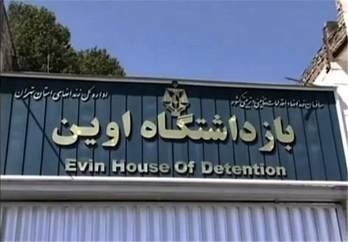 هیاتی از کمیسیون اصل نود از زندان اوین بازدید میکند