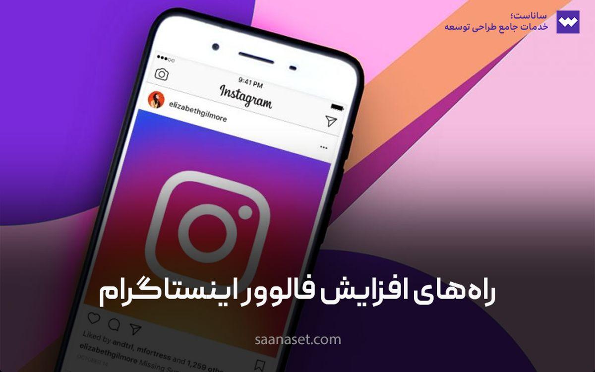 فوری: اینستاگرام و واتساپ شما هک شده؟