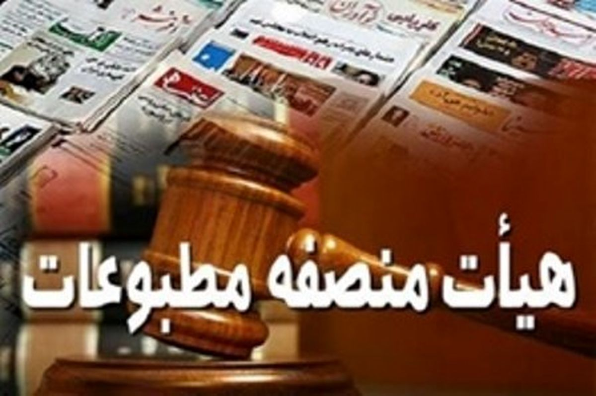 حکم دادگاه مطبوعات برای مدیران مسئول فراز و اعتدال