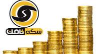 اتفاقات تازه در پرونده سکه ثامن