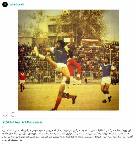 عکس قدیمی از جهانگیر کوثری در تیم استقلال و اشتباه بزرگ باران کوثری در نوشته آن