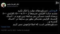 کنایه نیشدار نماینده مجلس به روحانی