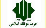 حزب مؤتلفه اسلامی: رییس جمهور سخنگوی یک جناح شکست خورده در اداره کشور نباشد