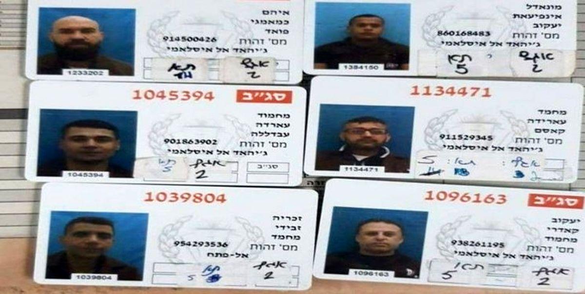 آشنایی با 6 اسیر که از زندان رژیم صهیونیستی فرار کردند