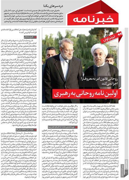 اولین نامه روحانی به رهبری
