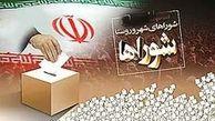 جزئیات رد صلاحیت داوطلبان انتخابات شوراها