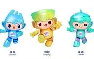 عروسکهای بازیهای آسیایی ۲۰۲۲ را ببینید