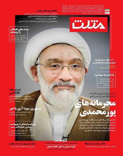 شماره جدید مجله مثلث منتشر شد