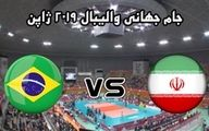 والیبال ایران 1 - برزیل 3 (جام جهانی والیبال) + فیلم