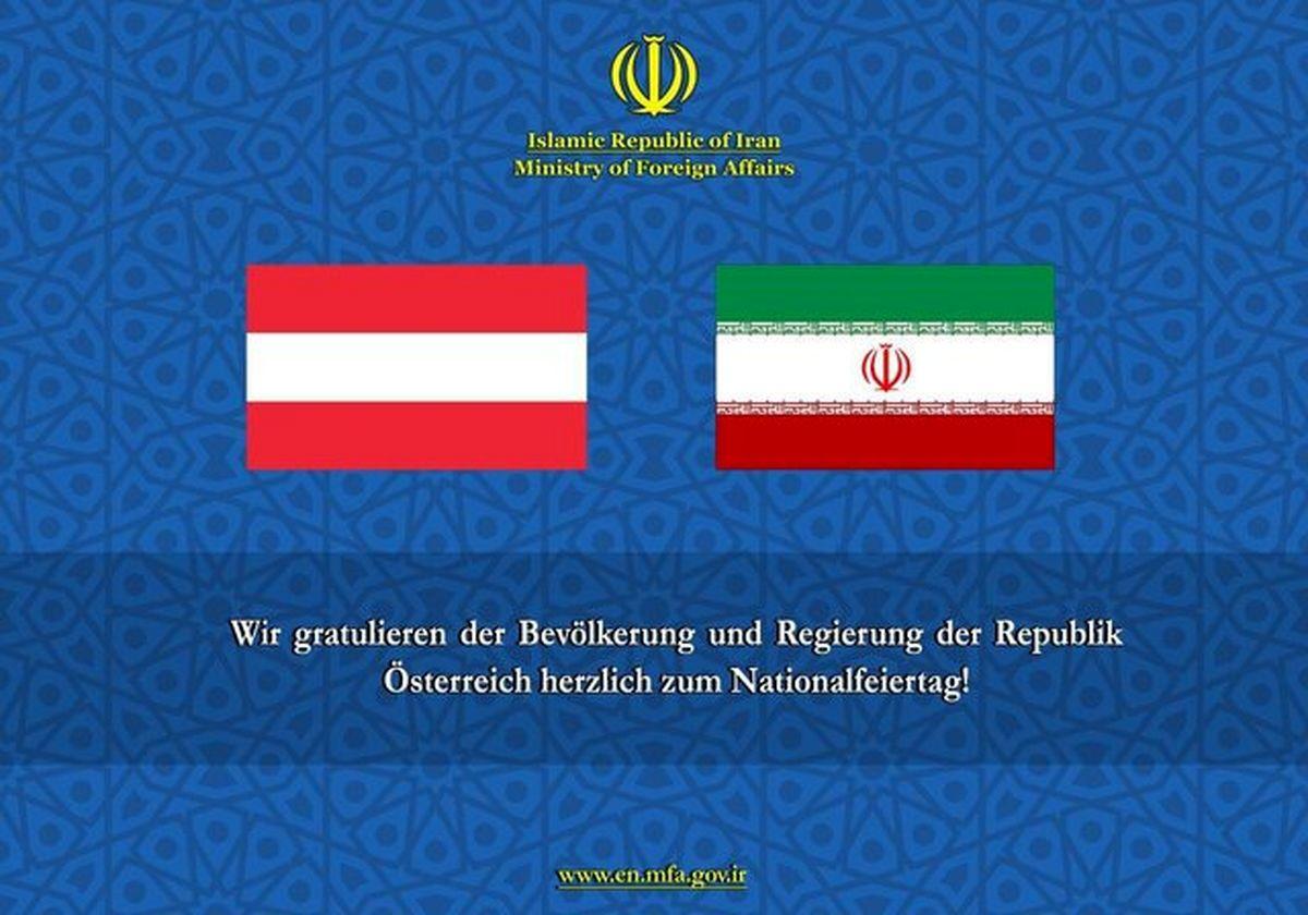 تبریک وزارت خارجه به مناسبت روز ملی اتریش