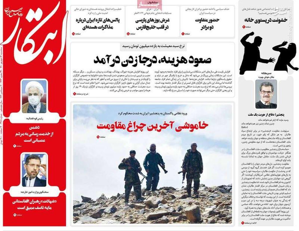 دستپاچگی روزنامه حامی دولت روحانی از پیام اروپاییها