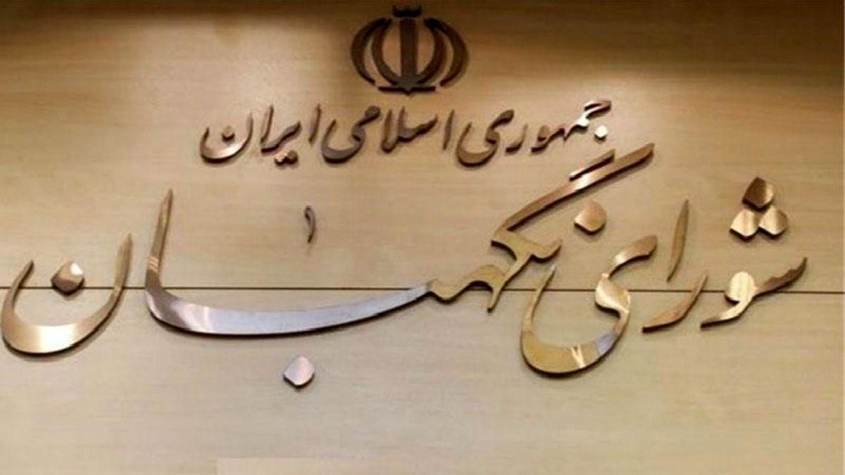 نامه شورای نگهبان به وزارت کشور