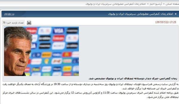 ادامه اتفاقات عجیب در تیم ملی فوتبال؛ برگزاری نشست خبری کیروش در «ِپک»! + عکس