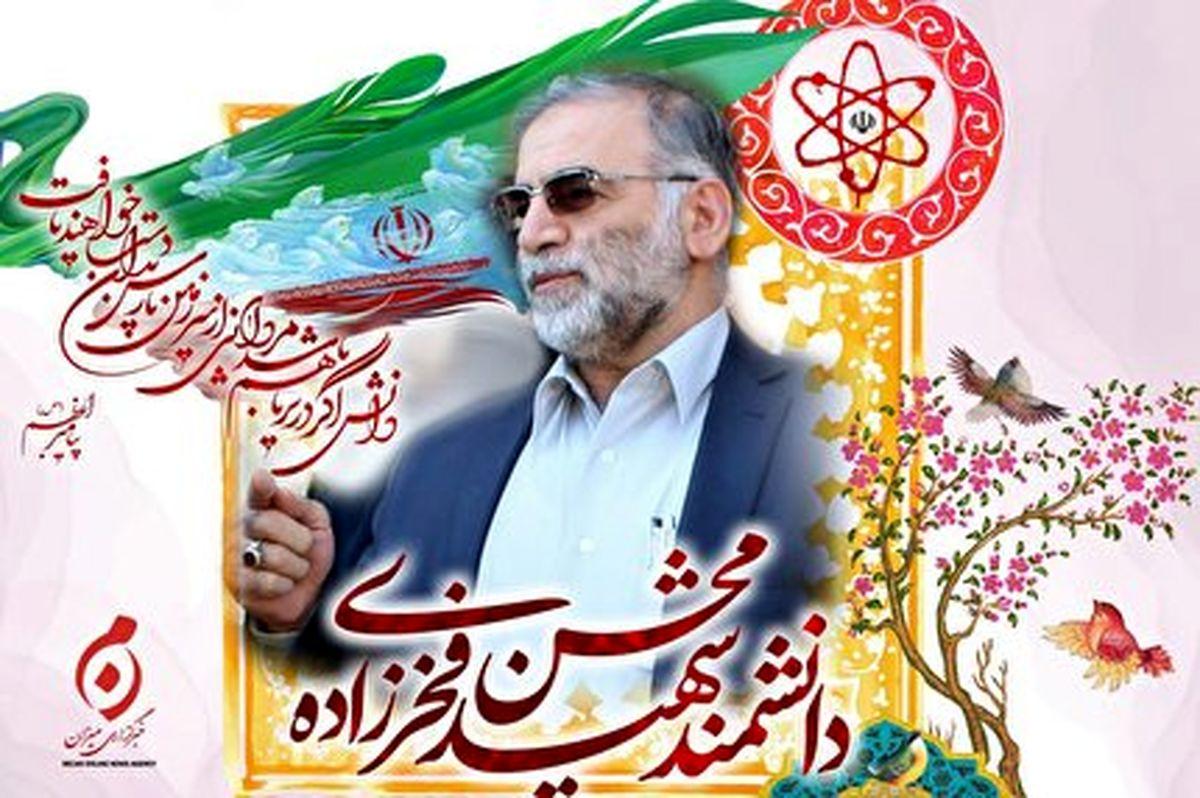 آخرین وضعیتهای پرونده ترور شهید فخریزاده