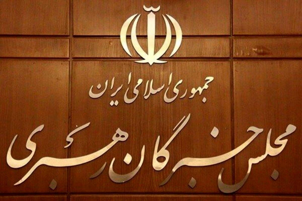 دبیرخانه مجلس خبرگان: روز جمهوری اسلامی سرآغاز حیات واقعی انقلاب است