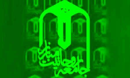 جامعه روحانیت مبارز در رابطه با شرایط جاری کشور بیانیهای صادر کرد + متن