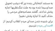 واکنش محسن رضایی به ایرادات صدا و سیما به مستند انتخاباتی