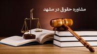 مرکز مشاوره حقوقی مشهد با وکیل پایه یک دادگستری