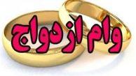 وام ازدواج 60 میلیون تومانی به جوانان تصویب شد