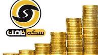 کلاهبرداری از اعتماد مردم در سکه ثامن/ چه کسانی مسئول هستند؟