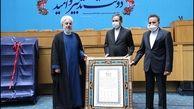 لوحی که با امضای دولتیها به روحانی اهدا شد