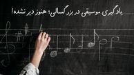 یادگیری موسیقی در بزرگسالی؛ هنوز دیر نشده!