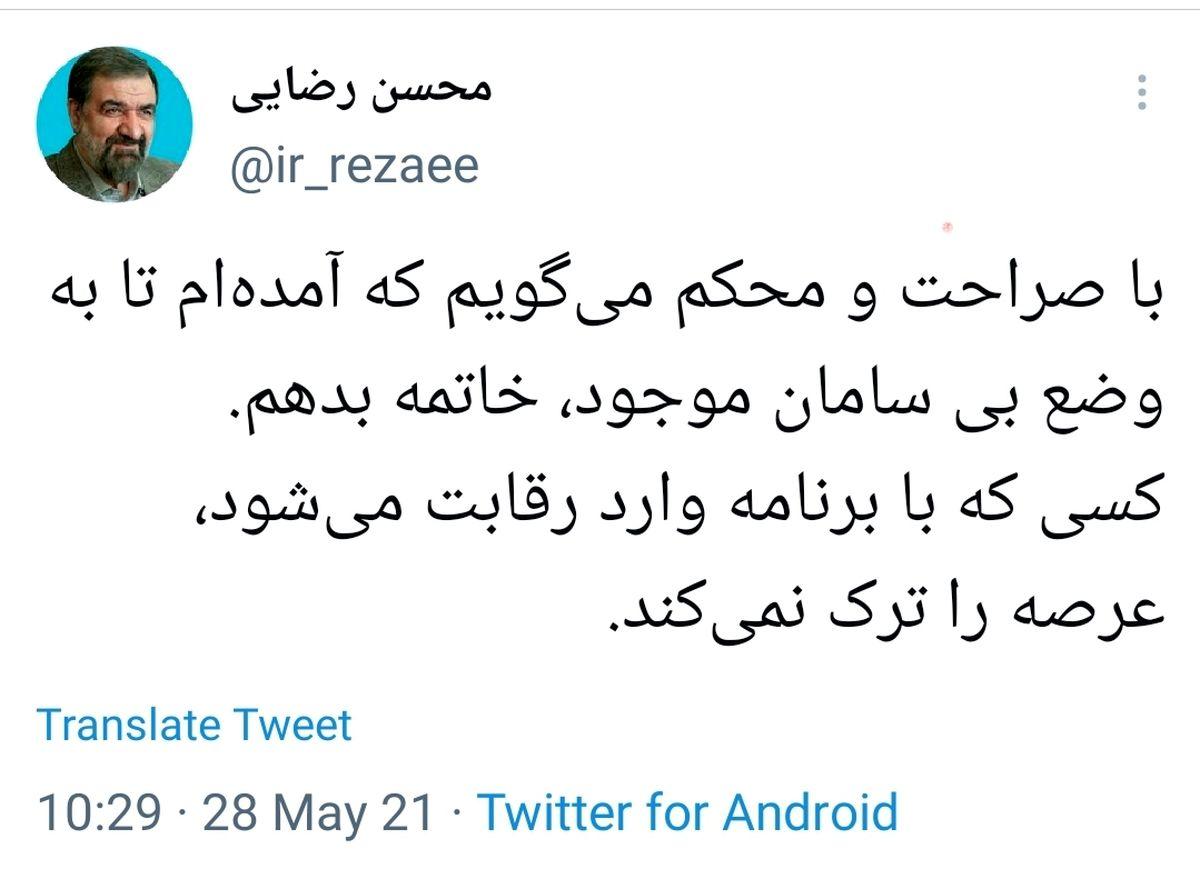 جدیدترین موضع محسن رضایی برای ماندن در انتخابات