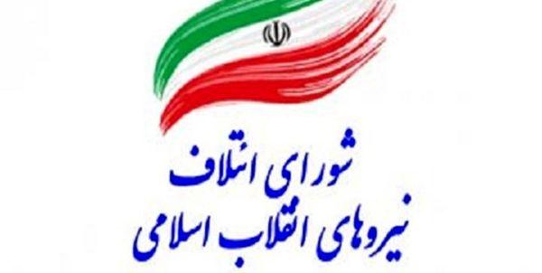 اسامی لیست 159 نفره نامزدهای شورای ائتلاف نیروهای انقلاب اسلامی
