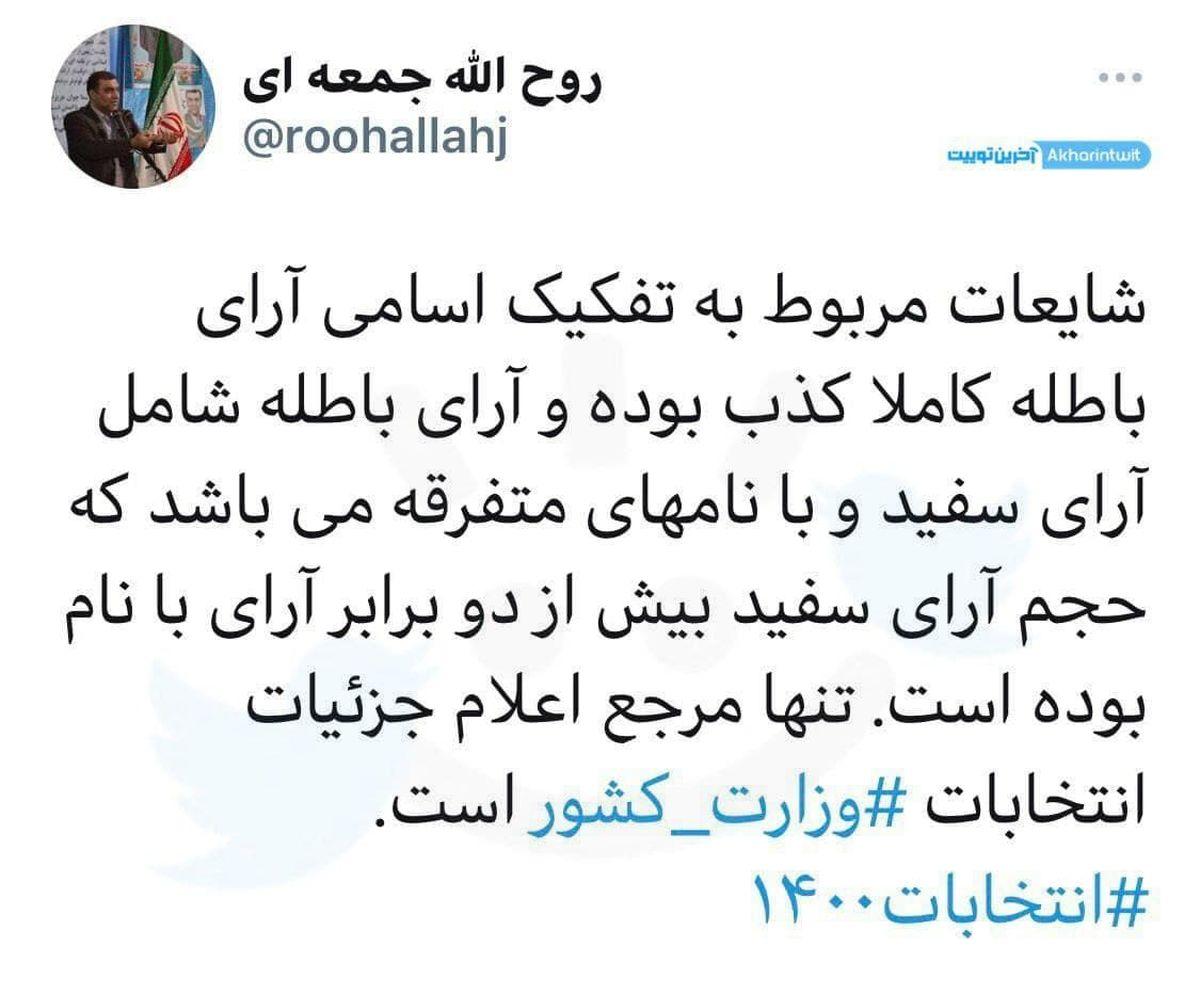 توییت مشاور وزیر کشور درباره شایعات انتخابات ۱۴۰۰