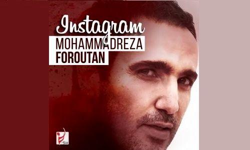 آهنگ جدید با صدای محمدرضا فروتن+ متن