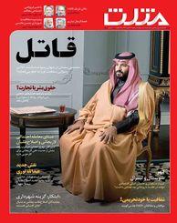 آرشیو/ پی دی اف مجله مثلث شماره 418