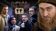 ماجرای جنجالی سریال خانه امن / پوشش لباس استقلال هواداران داعشی+ جزئیات مهم