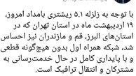 توئیت مدیرکل ارتباطات همراه اول در خصوص زلزله تهران