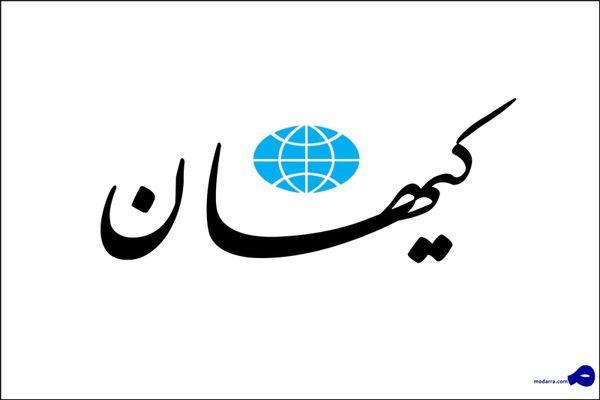 کیهان: روحانی باید اول «عذرخواهی» کند