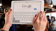 اگر آرامش می خواهید در گوگل این مطالب را جستجو نکنید